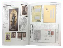 平成・普通切手総図鑑