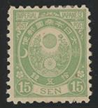 旧小判切手15銭