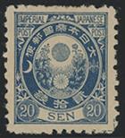 旧小判切手20銭