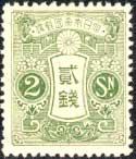 旧大正毛紙2銭