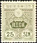 旧大正毛紙25銭