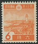 第1次昭和切手・オーロワンピ灯台6銭初期印刷