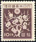 第1次昭和切手・梅花模様10円