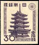 第1次新昭和切手・五重塔30銭