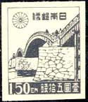 第1次新昭和切手・錦帯橋1.5円
