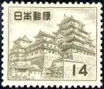 2次動植物・姫路城14円