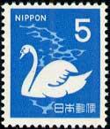 新動植物II・白鳥5円