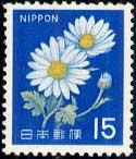 新動植物II・新菊15円