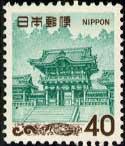 新動植物II・緑陽明門40円