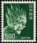 新動植物III・伐折羅500円