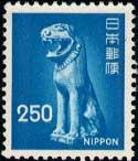 新動植物IV・狛犬250円