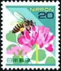 平成切手・ミツバチ20円