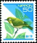 平成切手・メジロ50円
