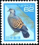 平成切手・キジバト62円