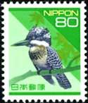 平成切手・ヤマセミ80円