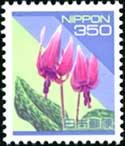 平成切手・カタクリ350円