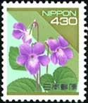 平成切手・スミレ430円