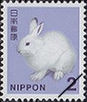 エゾユキウサギ2円