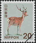 ニホンジカ20円