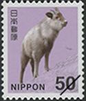 ニホンカモシカ50円