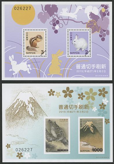日本の自然シリーズ(普通切手)小型シート2種