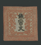 竜切手200文