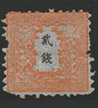 竜切手2銭