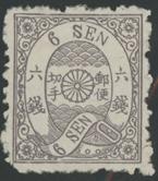桜洋紙カナ入り6銭