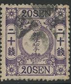 桜洋紙カナ入り20銭紫