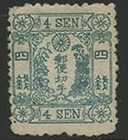 桜洋紙改色カナ入り4銭