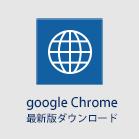 Chrome-downloads
