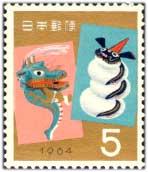 年賀切手'64用竜神