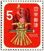 年賀切手'65用麦わらへび