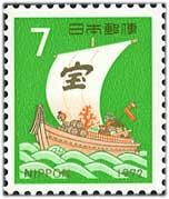 年賀切手'72用宝船7円