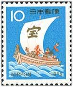 年賀切手'72用宝船10円