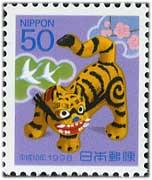 年賀切手'98用とら50円