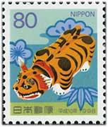 年賀切手'98用とら80円