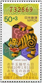 年賀切手'98用とら50+3円