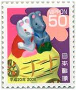 年賀切手'08用ねずみ50円