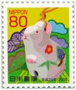 年賀切手'08用ねずみ80円
