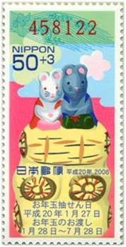 年賀切手'08用ねずみ50+3円