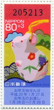 年賀切手'08用ねずみ80+3円
