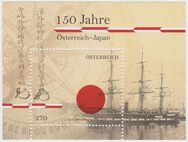 オーストリア・日本友好150年