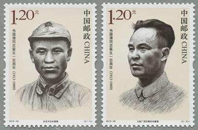 韋国清生誕100年