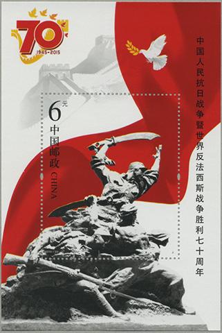 抗日戦争勝利70年