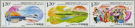 新疆ウイグル自治区60年3種連刷