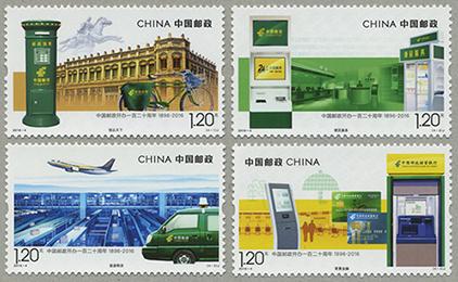 中国郵政120年