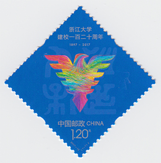 浙江大学120年