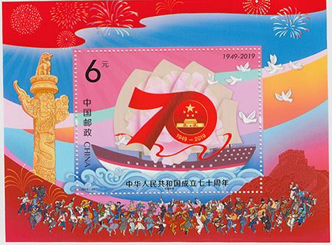中華人民共和国成立70年