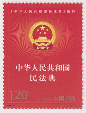 「中華人民共和国民法典」施行